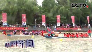 [中国新闻] 江苏淮安:千年运河竞龙舟 众人划桨迎端午 | CCTV中文国际