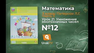 Урок 21 Задание 12 – ГДЗ по математике 3 класс (Петерсон Л.Г.) Часть 3