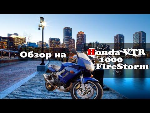Обзор На Honda VTR 1000 FireStorm