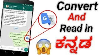 How to use Google Translate in Whatsapp || Convert your Message language English to kannada