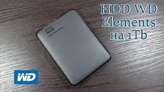 Внешний жесткий диск WD Elements на 1TB. Подробный обзор
