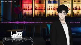 バーチャルねこ音楽コラボ月間#05 /Voice feat. ふくやマスター