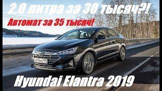 Тест И Обзор Hyundai Elantra 2019. Как Изменился Хендай Элантра После Рестайлинга