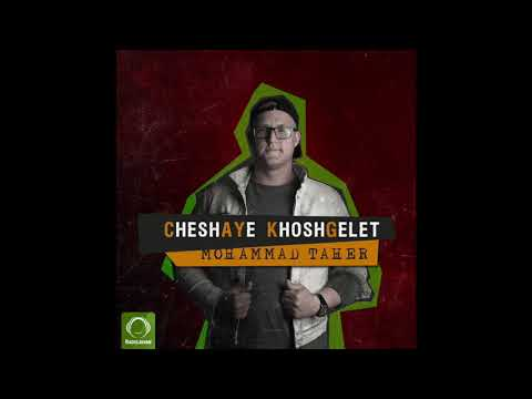 "Mohammad Taher - ""Cheshaye Khoshgelet"" OFFICIAL AUDIO"