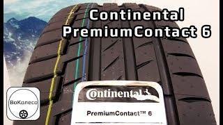 Continental PremiumContact 6 /// обзор