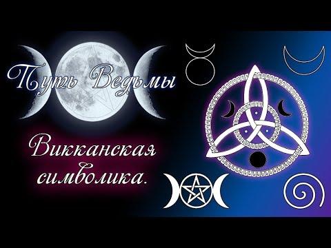 Путь Ведьмы - Викканские Символы. Magic Wicca #5