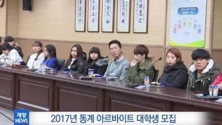 12월 2주_2017년 동계 아르바이트 대학생 모집 영상 썸네일