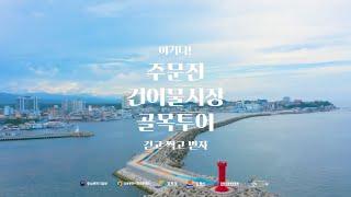 [홍보영상] 주문진건어물시장 골목길투어