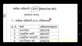 uppsc ro aro 2017 final cutoff ro/aro official previous year cut off
