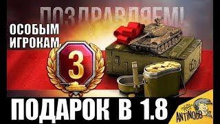 ОГО! ПОДАРОК ОСОБЫМ ИГРОКАМ ОТ WG в 1.8 и СЮРПРИЗ ВЕТЕРАНАМ WoT в World of Tanks