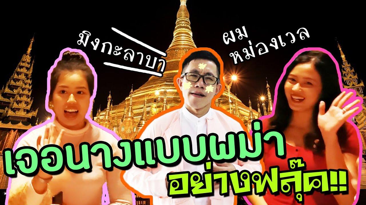 ปลอมตัวเป็นหนุ่มพม่า จีบสาวที่ชเวดากอง | ออกไปเชือด @พม่า Ep.01