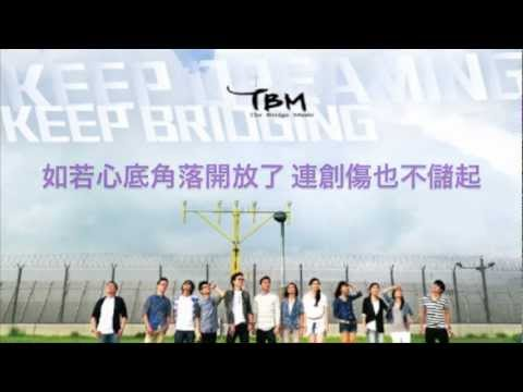 TBM 同行 (Official Lyric Video)