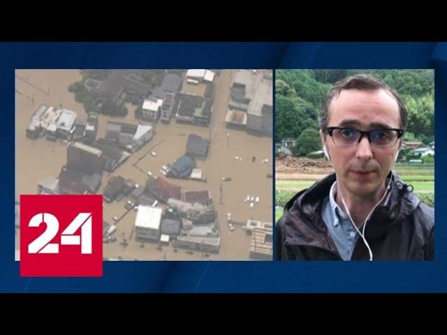 Угроза растет: на японском острове Кюсю ждут новых сильных ливней - Россия 24