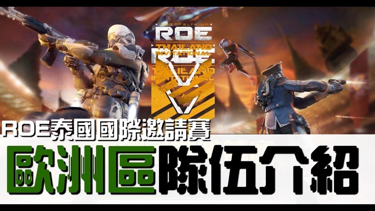 【R.O.E無限法則】泰國國際邀請世界賽(一) 歐洲隊伍介紹 - YouTube