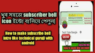 How to make subscribe bell intro  video like technical guruji