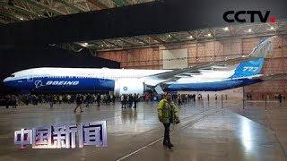 [中国新闻] 发动机出问题 波音777X推迟首飞 | CCTV中文国际