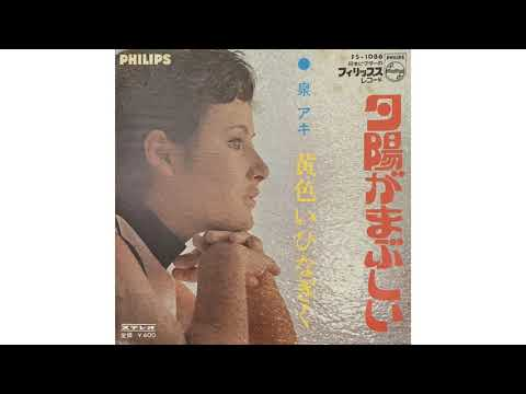 "泉アキ(Aki Izumi)/夕陽がまぶしい(Yūhi ga Mabushī ""The Setting Sun Is Dazzling"")"