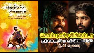 ஜல்லிக்கட்டு பாடல்-ஜி.வி. பிரகாஷ் | Kombuvacha Singamda song - Oneindia Tamil