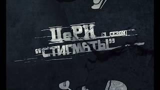 Церн - Стигматы (Альбом).