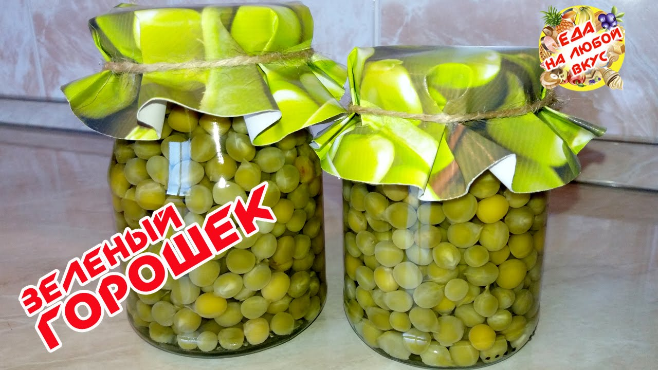 рецепт консервирования зеленого горошка как в магазине в домашних условиях