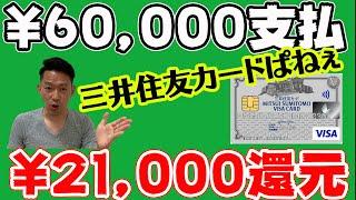 【クレカで35%還元】三井住友カード!様々なキャンペーンを組み合わせて最大21,000円もどってくる。