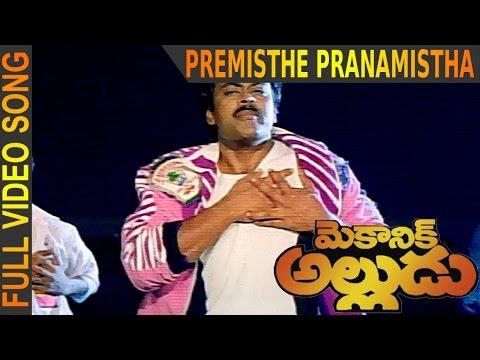 Premisthe Pranamistha Video Song  || Mechanic Alludu || Chiranjeevi, ANR, Vijayashanthi