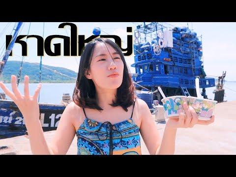 MayyR in Hat Yai กินเที่ยวหาดใหญ่ ไม่ไปไม่รู้!!!