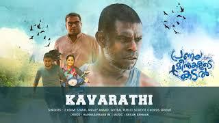 pranaya-meenukalude-kadal-songs-songs