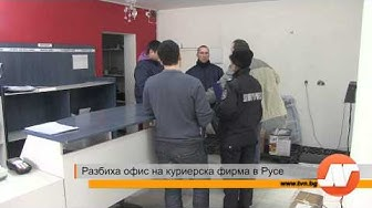 Разбиха офис на куриерска фирма в Русе