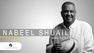 Nabeel Shuail ... Shno Sayer - 2020 | نبيل شعيل ... شنو صاير - بالكلمات