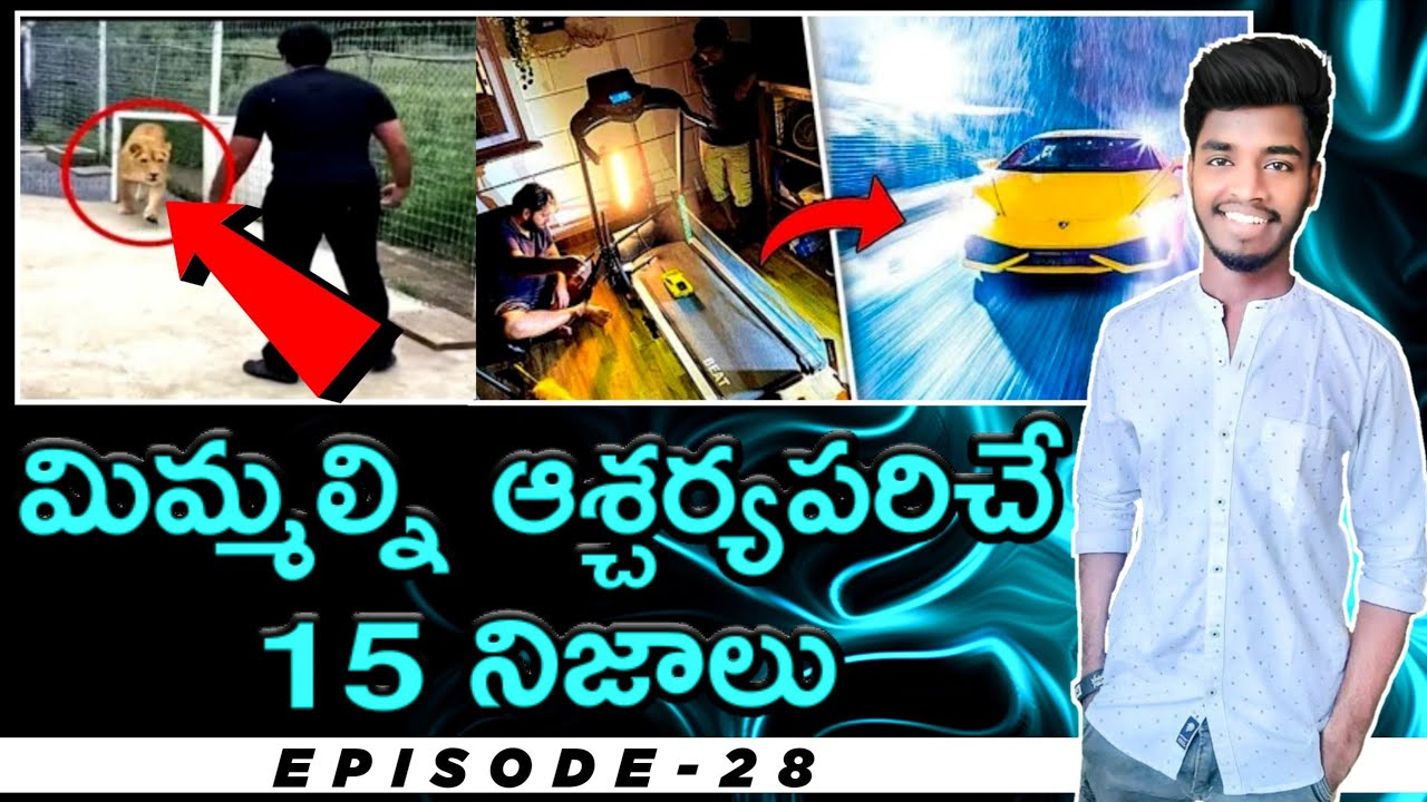 🔰 Top Interesting and Unknown facts in telugu|Top Most Amazing Facts|Telugu Facts|Facts badi|EP -28