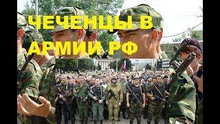 500 Чеченцев в Рядах Рoсcuйской армии!Патриоты России
