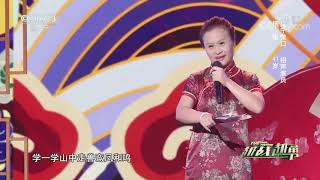 [越战越勇]相声演员杨梅演唱《说学逗唱》| CCTV综艺 - YouTube