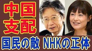 馬渕睦夫 河添恵子氏の解説から 「NHKは人事まで中国大使館の支配下にあ...