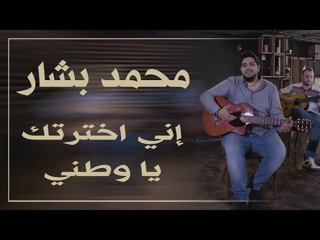 محمد بشار - إني اخترتك يا وطني