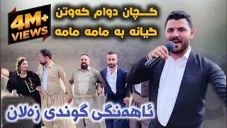 Yadgar Xalid { Track 4 - Ahangi Zalan } 28/5/2021 Music Wrya Sharazwry By Hawbir4baxi