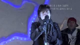 「十和田湖冬物語」の冬花火・イメージソングとして2009年にリリースし...