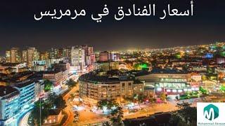 أسعار الفنادق في مرمريس - أرخص الفنادق في مرمريس