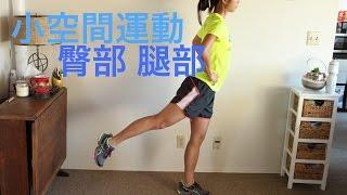 小空間運動:十分鐘下半身運動瘦身