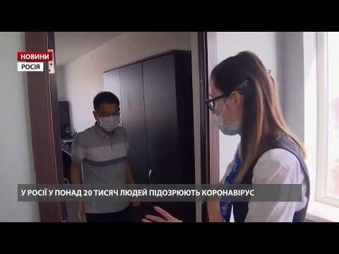 У Росії госпіталізували понад 20 тисяч людей через підозру на коронавірус