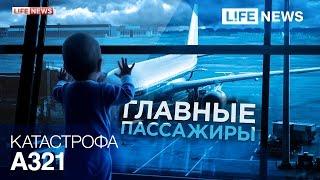 События авиакатастрофы А321(Подпишитесь на канал Life | Новости - https://goo.gl/7MElrH Смотрите также: Проишествия - https://www.youtube.com/playlist?list=PLTtSQdzf0736n6yAh4o., 2015-11-07T17:56:07.000Z)