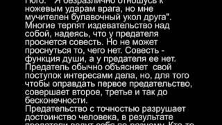Подготовка к ОГЭ по русскому языку. Тексты изложений. №20