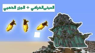 MineCrew S2 EP:16 ماين كرو   المبنى الطائر   الة اكل سريعه ! !