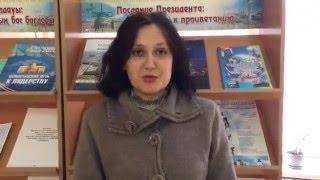 Областная юношеская библиотека им.Ж.Бектурова - ''А ты любишь свою профессию?''