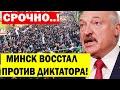 Срочно..! Минск В0CCTAЛ против Лукашенко..! МНОГОТЫСЯЧНЫЙ Марш партизан в Беларуси.!