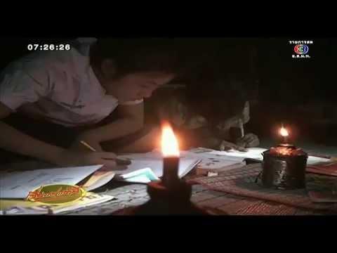 เรื่องเล่าเช้านี้ ชาวบ้านปางผึ้ง ร้องไม่มีไฟฟ้าใช้มานานกว่า 45 ปี 20 มิถุนายน 2557