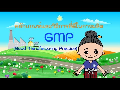 หลักเกณฑ์และวิธีที่ดีในการผลิตอาหาร (GMP สุขลักษณะทั่วไป)