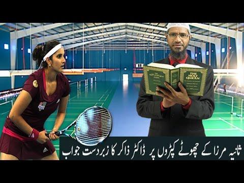 DR Zakir Naik Gave A Superb Reply About Sania Mirza's Question Must Watch Urdu / Hindi Sawal Jawab