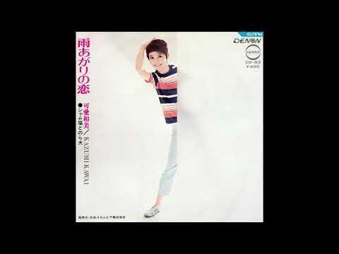 可愛和美 「雨あがりの恋」 1970