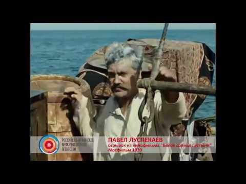 Павел Луспекаев: армянский Верещагин «Белого солнца пустыни»